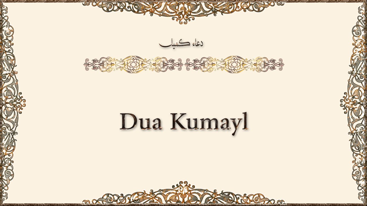 Image result for dua kumayl