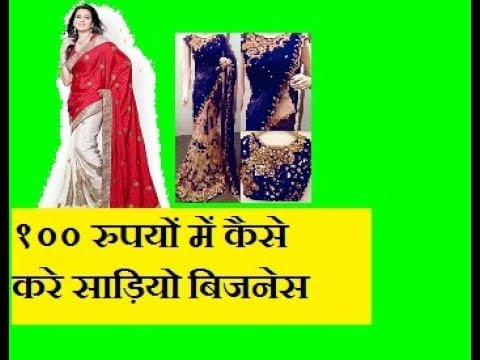 How To Start Saree Business At Home Saree Business Tips Saree
