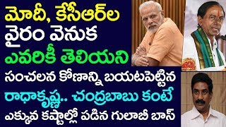 ABN Radhakrishna Reveals Sensational News On PM Modi, CM KCR Rivalry