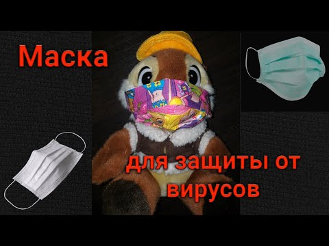 Как сделать маску для защиты от вирусов. How to make a mask for protection against viruses