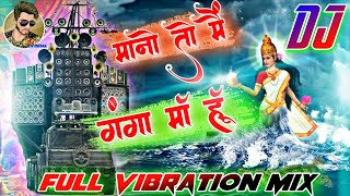 Dj Mano To Mai Ganga Maa Hoon🌺Full Vibration Mix🌺Dj Vishal Baijalpur