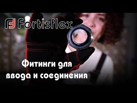 Фитинги для монтажа металлорукава. FortisFlex
