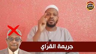 جريمة القراي - الشيخ مزمل فقيري حفظه الله 2021