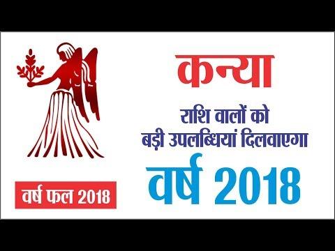 कन्या राशि वालों को बड़ी उपलब्धि दिलवाएगा वर्ष 2018
