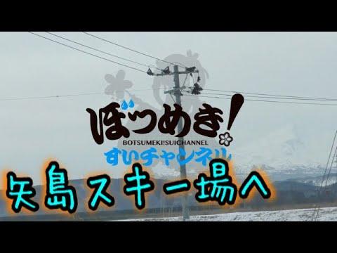 由利本荘市の矢島スキー場ってこんなところ pt15 - YouTube