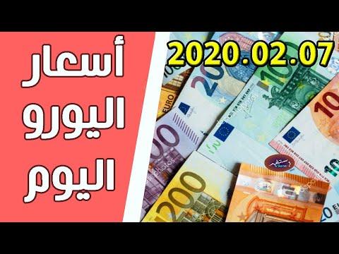 سعر اليورو اليوم في الجزائر سعر الجنيه استرليني سعر الدولار 2020/02/07