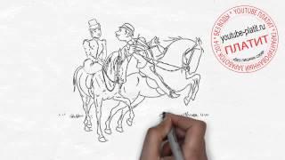 Как нарисовать лошадь простым карандашом поэтапно(Как нарисовать лошадь поэтапно простым карандашом за короткий промежуток времени. Видео рассказывает..., 2014-06-28T11:45:07.000Z)