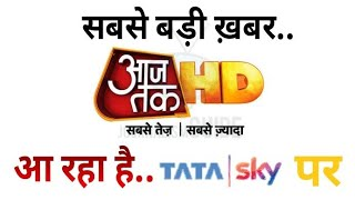 JG Breaking First: Tata Sky Launching