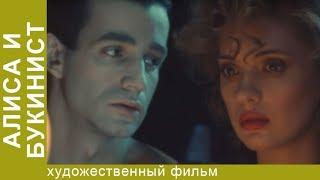 Алиса и Букинист. Мелодрама. Русские Фильмы. Русские Мелодрамы. StarMedia