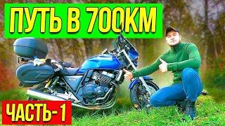 Одиночное мотопутешествие ЧАСТЬ 1 Дальняк на Honda CB400SF