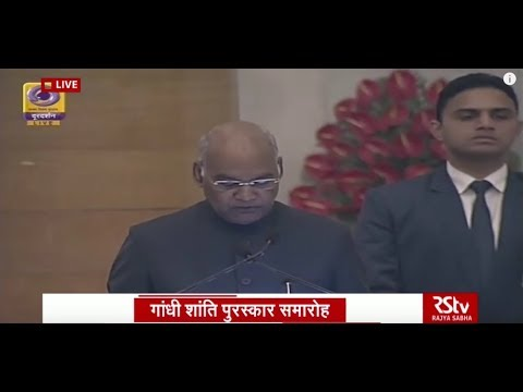 President Kovind's Speech | 'Gandhi Peace Prize' Ceremony
