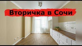 Квартира в Сочи по НИЗКОЙ ЦЕНЕ.Самые низкие цены на квартиры в Сочи.Купить вторичку в Сочи.