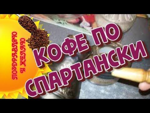 Как сварить кофе в турке быстро, по спартански