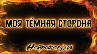 мОЯ ТЁМНАЯ СТОРОНА! | GMOD