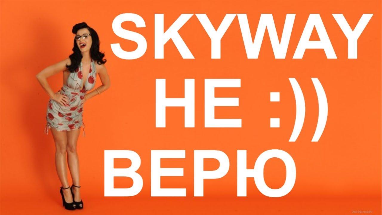 новости skyway 197