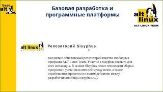 Преимущества перевода ИТ-инфраструктуры образовательных учреждений на российские ОС семейства «Альт»