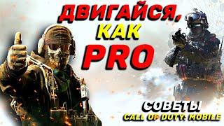 Передвижения в Call Of Duty Mobile