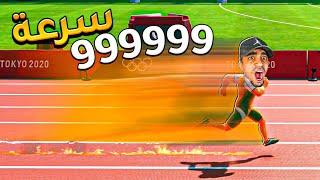 """""""رقم قياسي """" اسرع رجل في العالم - لعبة الاولمبياد !!"""