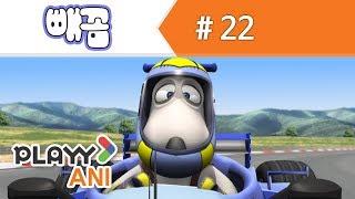 [빼꼼(Benard Bear) 시즌3] 22화 모터 레이싱