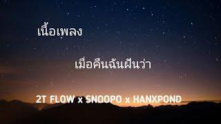 2T FLOW x SNOOPO x HANXPOND - เมื่อคืนฉันฝันว่า [ Prod. By SnoopO ] | เนื้อเพลง
