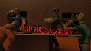 Ели мясо мужики КиШ (Анимационный клип)