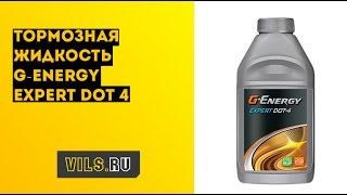 Тормозная жидкость G-Energy Expert DOT 4