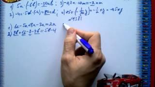 §30 №1381 6 класс математика Тарасенкова