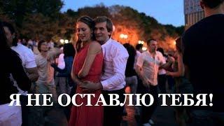Я НЕ ОСТАВЛЮ ТЕБЯ! (МЕЛОДРАМА, РОССИЯ)...