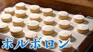 ポルボロン|NekonoME Cafe【ネコノメカフェ】さんのレシピ書き起こし
