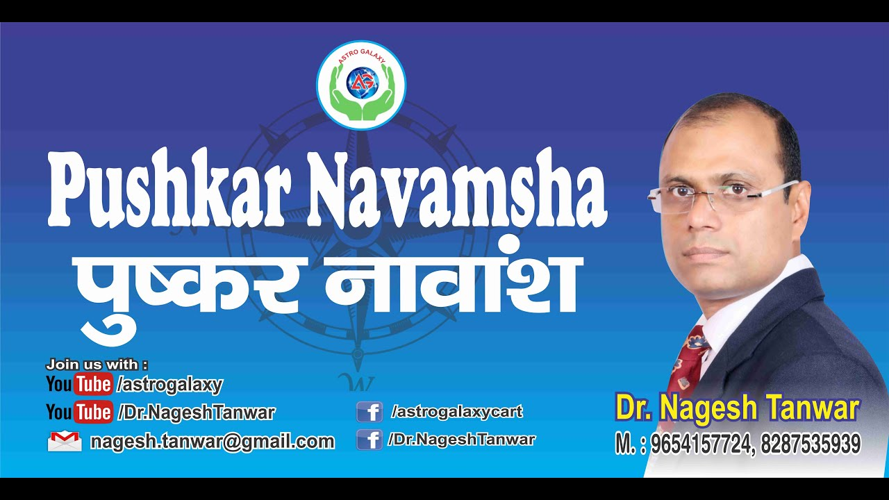 Pushkar Navamsha / पुष्कर नवांश /planet in pushkar ...