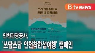 인천관광공사, '쓰담쓰담 인천착한섬여행' 캠페인