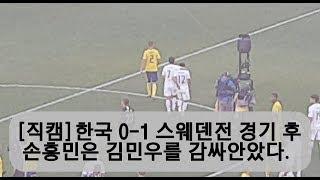 스웨덴전 경기 후 직캠,  손흥민은 김민우를 감싸안았다.
