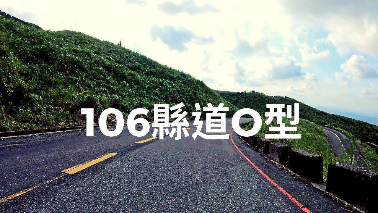 有很多景點的路線 106縣道O型