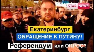 Екб! Сквер! Обращение к Путину! Опрос или Референдум? новости Россия 2019