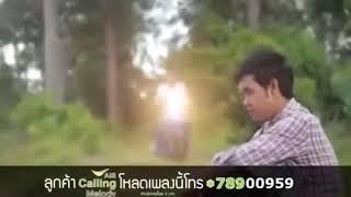 Full lagu thailand lucu viral ah ah ah uwik wik wik wik