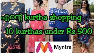 എന്റെ Kurtha shopping from Myntra|10 kurthas under rs 500|Online shopping|Try on haul|Malayalam|Asvi