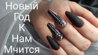 Лучший дизайн ногтей для новогодних праздников Гель лак Мюникюр Наращивание ногтей