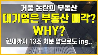 대기업 부동산 매각 현황(삼성,롯데,CJ,이마트,한진,…