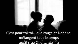 اغنيه فرنسيه رومنسيه مترجمه