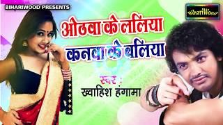 ओठवा के ललिया कनवा के बलिया - Khwaish Hungama - Othwa Ke Laliya - Bhojpuri New Song 2017