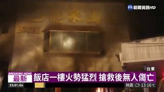 今(21)日晚間8點多在台東卑南鄉龍泉路,也就是知本溫泉區,一棟3樓的溫...