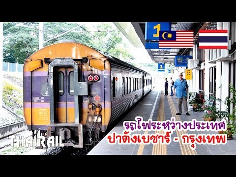 Thai Railway: Int'l Express Train No.46 from Padang Besar to Bangkok (Bang Sue Jn.)