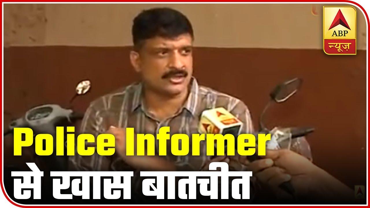 Download Former Informer Gives Details Of Drug Use In Bollywood   ABP News