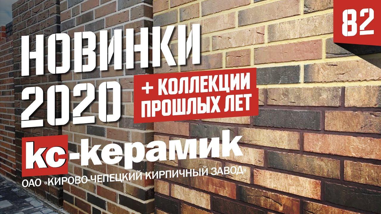 #1 КС Керамик- облицовочный кирпич Коллекций МАРКСБУРГ и не только.