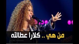 من هي كلارا عطالله متسابقة ذا فويس , The Voic ,Clara Atallah
