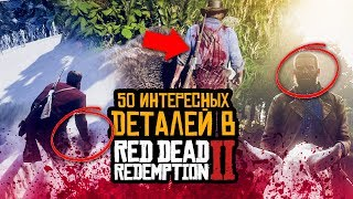 50 УДИВИТЕЛЬНЫХ ДЕТАЛЕЙ В RED DEAD REDEMPT ON 2
