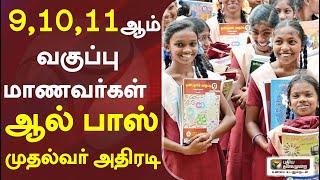 9,10,11ஆம் வகுப்பு மாணவர்கள் ஆல் பாஸ்  - முதல்வர் அதிரடி | ALL PASS