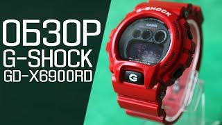 G-SHOCK GD-X6900RD-4E | Обзор (на русском) | Купить со скидкой