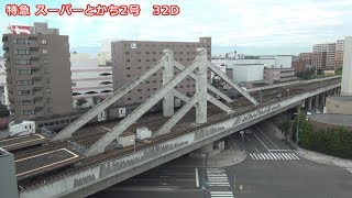 「JRイン帯広」 根室本線トレインビュー キハ283系・キハ261系1000番台・キハ40系・DF200形牽引貨物列車