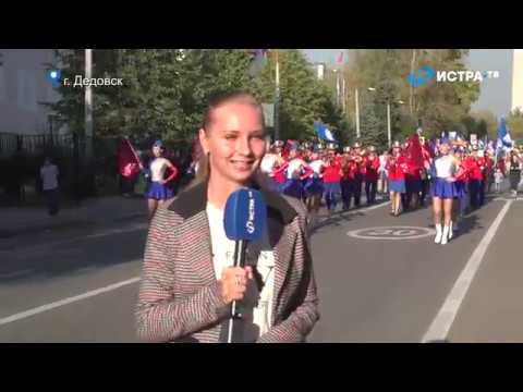 День города Дедовск - Репортаж с праздника